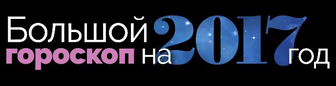 Большой гороскоп на 2017 год